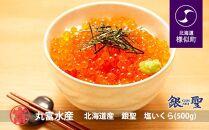 【丸富水産】北海道産銀聖塩いくら(500g)
