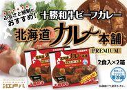 北海道カレー本舗PREMIUM