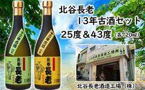 北谷長老13年古酒 2本セット【25度&43度】