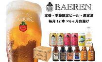 ベアレン醸造所 ビール・果実酒 飲み比べ定期12本セット 6ヶ月お届け