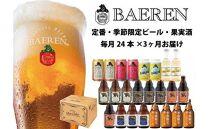 ベアレン醸造所 ビール・果実酒 飲み比べ定期24本セット 3ヶ月お届け
