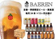 ベアレン醸造所 ビール・果実酒 飲み比べ定期24本セット 12ヶ月お届け