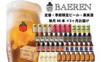 ベアレン醸造所 ビール・果実酒 飲み比べ定期48本セット 3ヶ月お届け