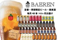 ベアレン醸造所 ビール・果実酒 飲み比べ定期48本セット 6ヶ月お届け