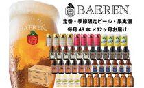 ベアレン醸造所 ビール・果実酒 飲み比べ定期48本セット 12ヶ月お届け