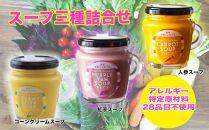 【沖縄発ベジタブルで体を整える】スープ三種(コーンクリーム・紅芋・人参スープ)詰め合わせセット