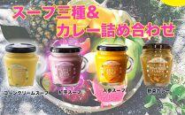 【沖縄発ベジタブルで体を整える】スープ三種(コーンクリーム・紅芋・人参スープ)&野菜カレー詰め合わせセット