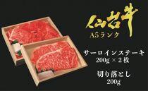 仙台牛A-5クラスサーロインステーキ用200g×2枚仙台牛A-5ランク 切り落とし200g