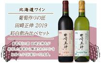 葡萄作りの匠田崎正伸2019紅白飲み比べセット