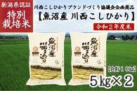 魚沼産川西こしひかり5kg×2 新潟県認証特別栽培米 令和2年度米