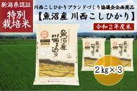 魚沼産川西こしひかり2kg×3 新潟県認証特別栽培米 令和2年度米