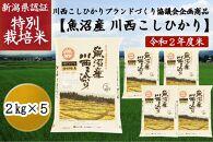 魚沼産川西こしひかり2kg×5 新潟県認証特別栽培米 令和2年度米