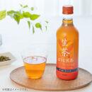 【キリン】生茶ほうじ煎茶(525mlペットボトル×24本)