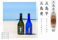 五島列島酒造 五島麦・芋セット