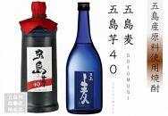 五島列島酒造 五島麦・芋40°セット