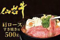 仙台牛(A-5)肩ロースすき焼き用500g 【気仙沼】