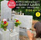 丹波篠山 ふるさとのお墓のお手入れ・お墓参り代行(年1回)
