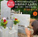 丹波篠山 ふるさとのお墓のお手入れ・お墓参り代行(年3回)