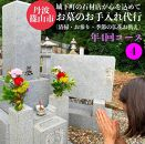 丹波篠山 ふるさとのお墓のお手入れ・お墓参り代行(年4回)