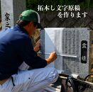 丹波篠山 ふるさとのお墓メンテナンスクーポン(お墓の小さな修理6万円相当)