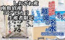 【南魚沼炊合せ】生産者限定南魚沼しおざわ産コシヒカリ5Kg 越後の名水550ml×24本セット