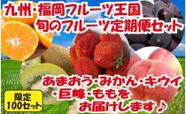 九州・福岡フルーツ王国八女 旬のフルーツ定期便【全5回】A 【2022年1月以降発送予定】