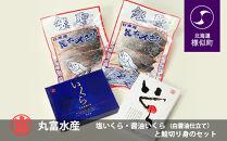 【丸富水産】北海道産 塩いくら・醤油いくら(白醤油仕立て)と鮭切り身のセット