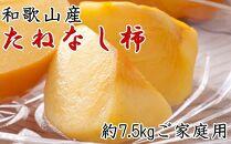 【先行予約】[秋の味覚]和歌山産のたねなし柿ご家庭用約7.5kgサイズ混合【2021年9月中旬~発送】