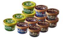 丹波篠山素材を味わうアイスクリーム プレミアムセット