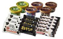 丹波篠山素材を味わうアイスクリーム 人気セット