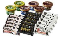 丹波篠山素材を味わうアイスクリーム ファミリーおすすめセット