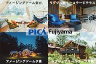 【PICA富士西湖/PICAFujiyama(共通)】15,000円宿泊補助券