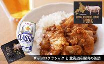《おうちで晩酌♪》サッポロクラシックと北海道産豚肉の缶詰セット