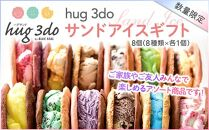 【数量限定】hug3doサンドアイスギフトセット