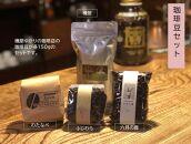 珈琲豆セット