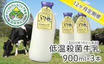 【2021年1月から発送】【広めよう!アニマルウェルフェア】低温殺菌牛乳1年定期便