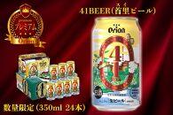 ≪数量限定≫オリオンプレミアムクラフト41BEER(首里(スイ)ビール)350ml(24本)