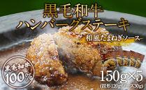 【WH-50】ローストビーフの店鎌倉山「黒毛和牛ハンバーグステーキ(和風たまねぎソース)」