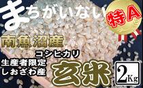 玄米生産者限定南魚沼しおざわ産コシヒカリ2Kg