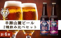 【羊蹄山麓ビール】2種飲み比べセット(計6本)
