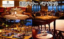 ルネッサンスリゾートオキナワ 【4つのレストランから選べる贅沢ディナー&乾杯ドリンク】<2名様お食事券>