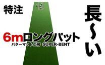 ロングパット!特注45cm×6mSUPER-BENTパターマットシンプルセット(距離感マスターカップ付き)(パターマット工房PROゴルフショップ製)