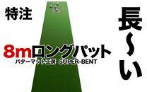 ロングパット!特注45cm×8mSUPER-BENTパターマットシンプルセット(距離感マスターカップ付き)(パターマット工房PROゴルフショップ製)
