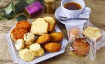 パティスリートゥーストゥース 焼き菓子と紅茶のセット14個入