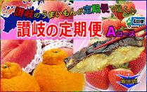 坂出産のフルーツとさぬきの特産品の定期便4回【Aコース】