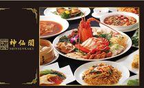 【神仙閣】神戸の中華料理フルコース ペアお食事券