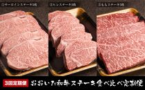 おおいた和牛ステーキ食べ比べ定期便3回コース