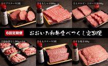 おおいた和牛食べつくし定期便6回コース(2か月毎お届け)