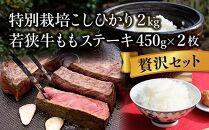 若狭牛ももステーキ・特別栽培米こしひかり贅沢セット