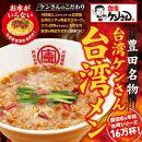 豊田市名物の名古屋飯 台湾ケンさんの台湾メン(6食)
